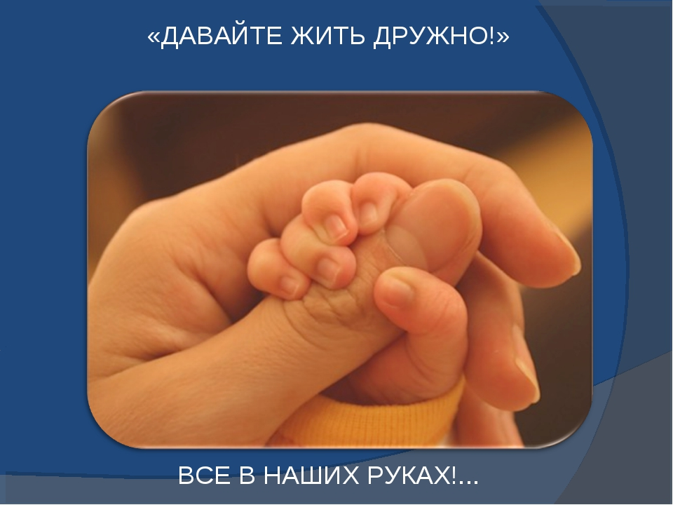 «ДАВАЙТЕ ЖИТЬ ДРУЖНО!» ВСЕ В НАШИХ РУКАХ!...