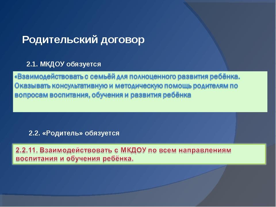 Родительский договор 2.1. МКДОУ обязуется 2.2. «Родитель» обязуется