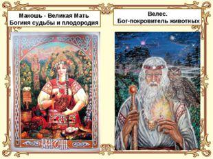 Велес. Бог-покровитель животных Макошь - Великая Мать Богиня судьбы и плодоро