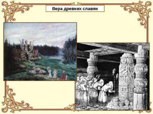Вера древних славян