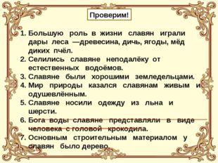 Проверим! Большую роль в жизни славян играли дары леса —древесина, дичь, ягод