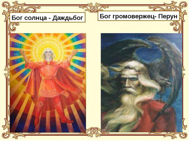 Бог солнца - Даждьбог Бог громовержец- Перун