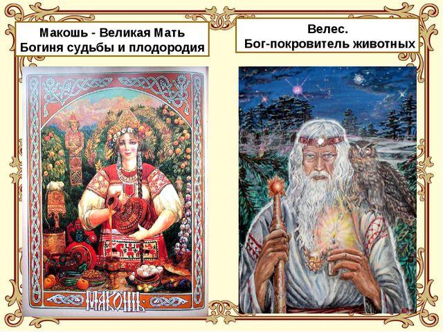 Велес. Бог-покровитель животных Макошь - Великая Мать Богиня судьбы и плодоро...