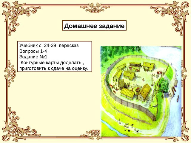 Домашнее задание Учебник с. 34-39 пересказ Вопросы 1-4 . Задание №1. Контурны...