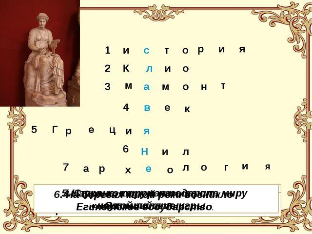 1 2 3 4 5 6 7 и с т о р и я 1. Наука о прошлом. 2. Имя богини - покровительни...