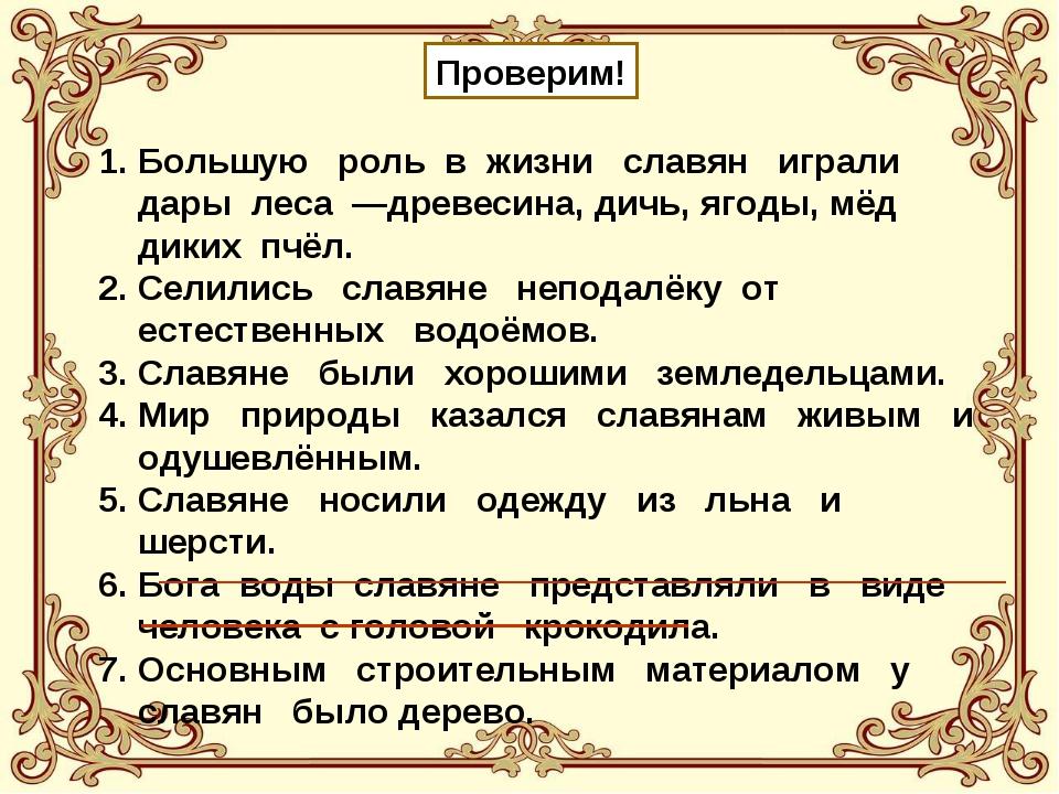 Проверим! Большую роль в жизни славян играли дары леса —древесина, дичь, ягод...