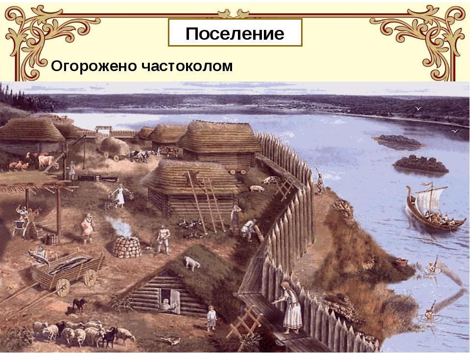 Поселение Огорожено частоколом