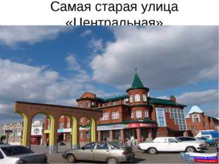 Самая старая улица «Центральная»