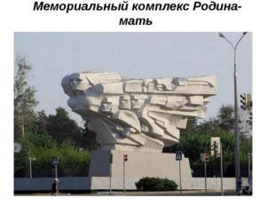 Мемориальный комплекс Родина-мать