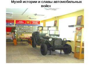 Музей истории и славы автомобильных войск
