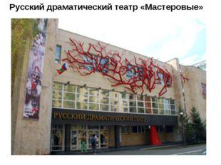 Русский драматический театр «Мастеровые»