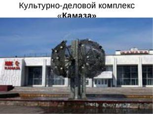 Культурно-деловой комплекс «Камаза»