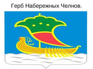 Герб Набережных Челнов.