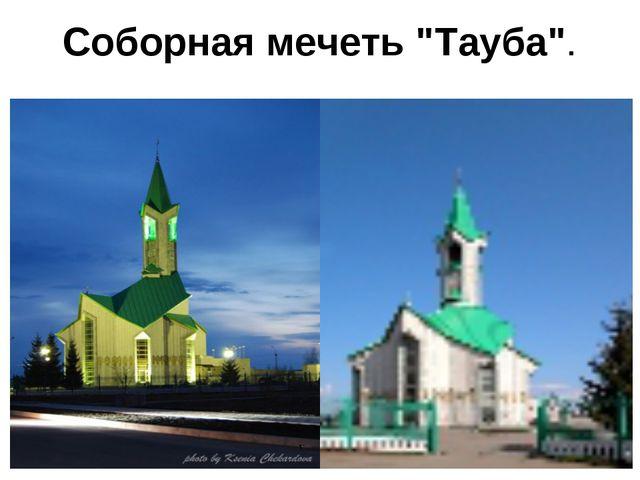 """Соборная мечеть """"Тауба""""."""