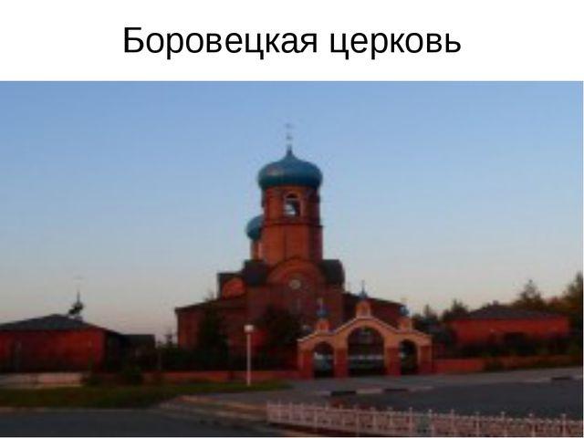 Боровецкая церковь