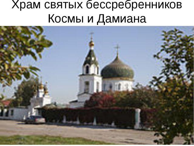 Храм святых бессребренников Космы и Дамиана