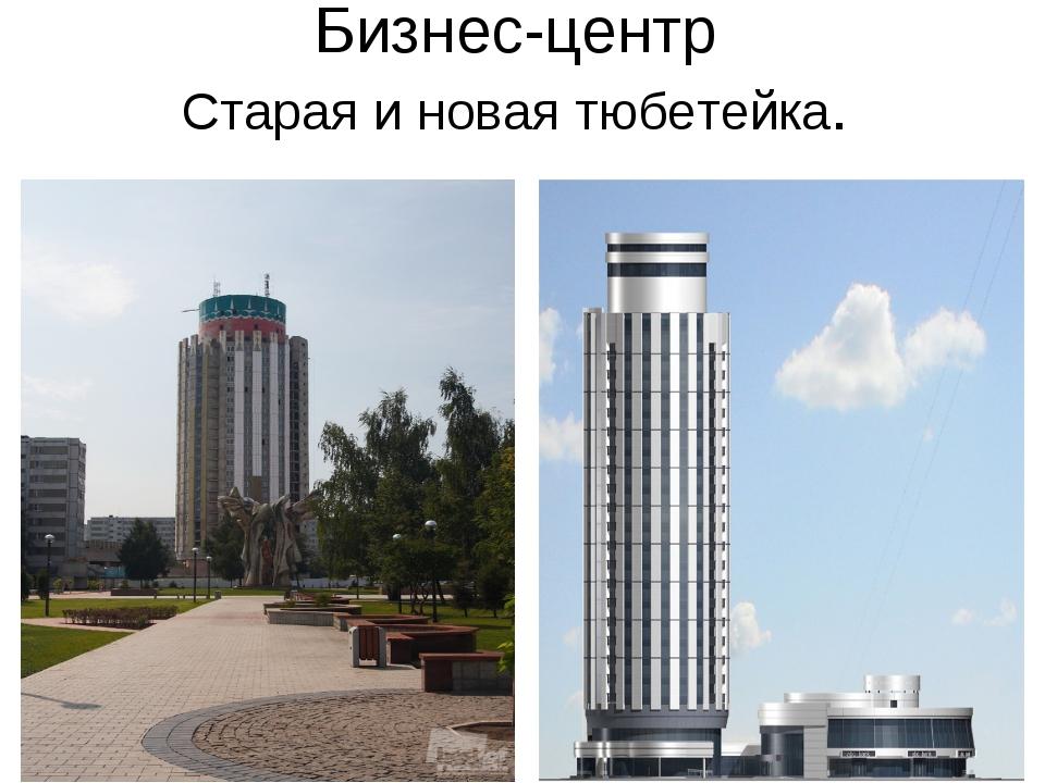 Бизнес-центр Старая и новая тюбетейка.