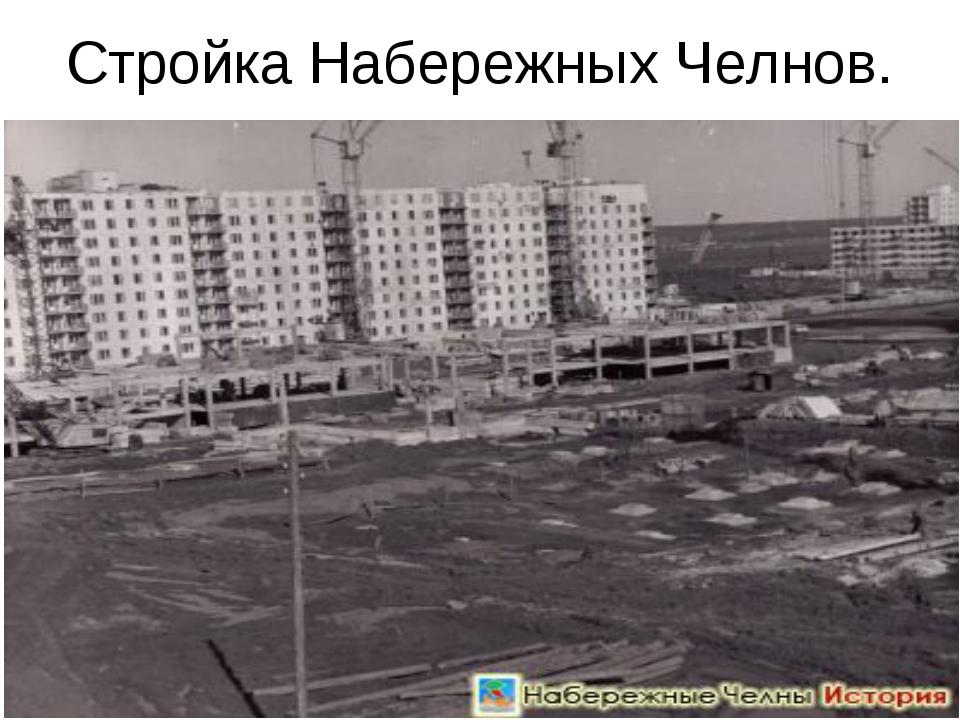 Стройка Набережных Челнов.