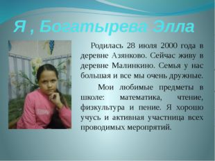 Я , Богатырева Элла Родилась 28 июля 2000 года в деревне Азянково. Сейчас жив