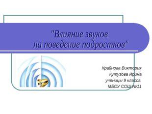 Крайнова Виктория Кутузова Ирина ученицы 9 класса МБОУ СОШ №11