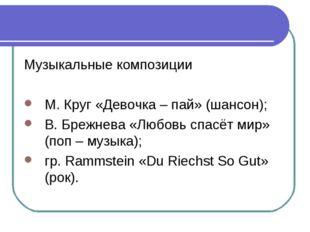 Музыкальные композиции М. Круг «Девочка – пай» (шансон); В. Брежнева «Любовь