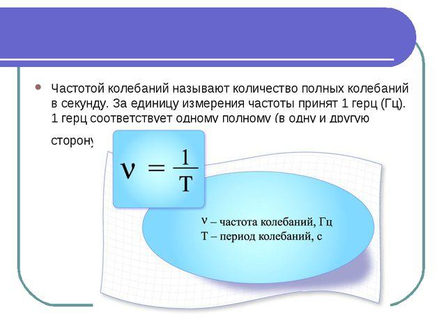 Частотой колебаний называют количество полных колебаний в секунду. За единицу...