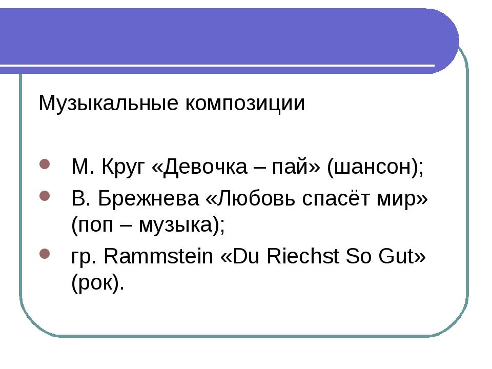 Музыкальные композиции М. Круг «Девочка – пай» (шансон); В. Брежнева «Любовь...