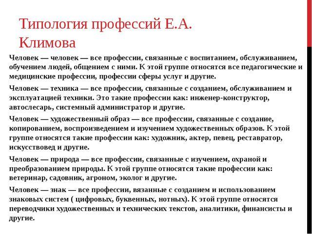 Типология профессий Е.А. Климова Человек — человек — все профессии, связанные...