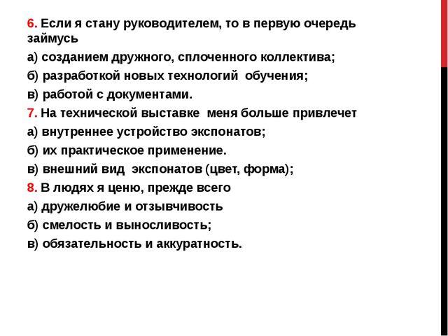 6. Если я стану руководителем, то в первую очередь займусь а) созданием друж...