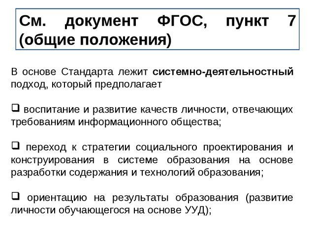 См. документ ФГОС, пункт 7 (общие положения) В основе Стандарта лежит системн...