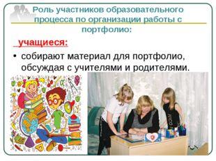 Роль участников образовательного процесса по организации работы с портфолио: