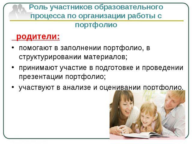 Роль участников образовательного процесса по организации работы с портфолио р...