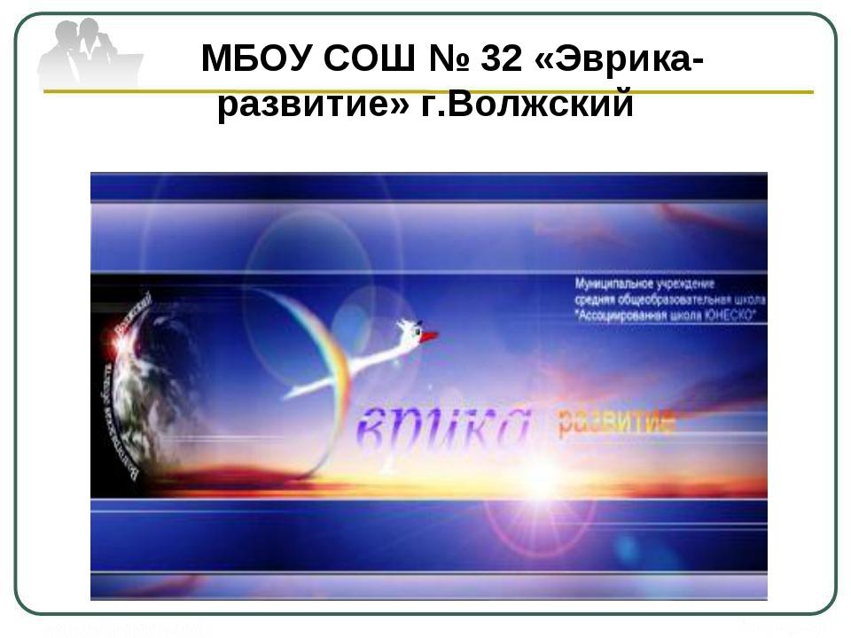 МБОУ СОШ № 32 «Эврика-развитие» г.Волжский