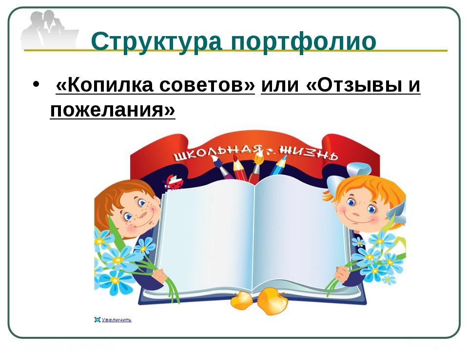 Структура портфолио «Копилка советов» или «Отзывы и пожелания»