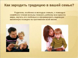 Как зародить традицию в вашей семье? Родители, особенно в молодых семьях, с