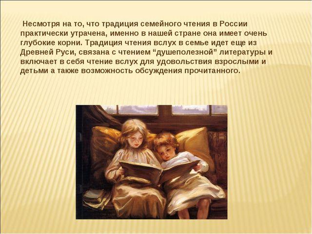 Несмотря на то, что традиция семейного чтения в России практически утрачена,...