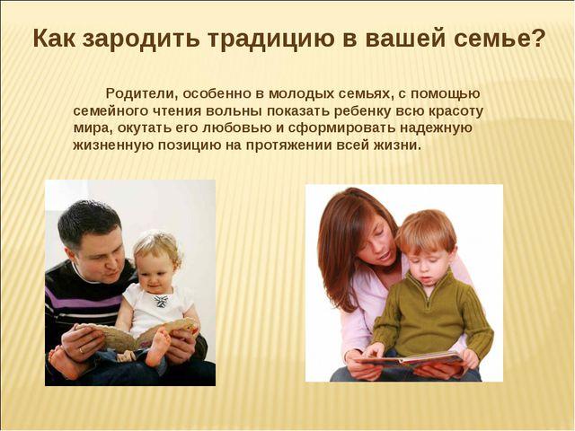 Как зародить традицию в вашей семье? Родители, особенно в молодых семьях, с...