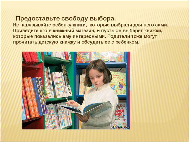 Предоставьте свободу выбора. Не навязывайте ребенку книги, которые выбрали д...