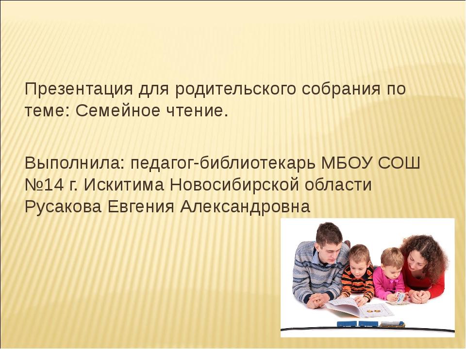 Презентация для родительского собрания по теме: Семейное чтение. Выполнила: п...