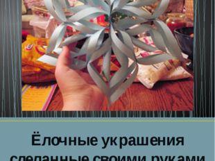 Автор презентации учитель технологии Зверева Н.А. Ёлочные украшения сделанные