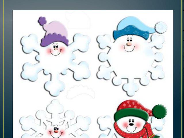 «Веселые » снежинки