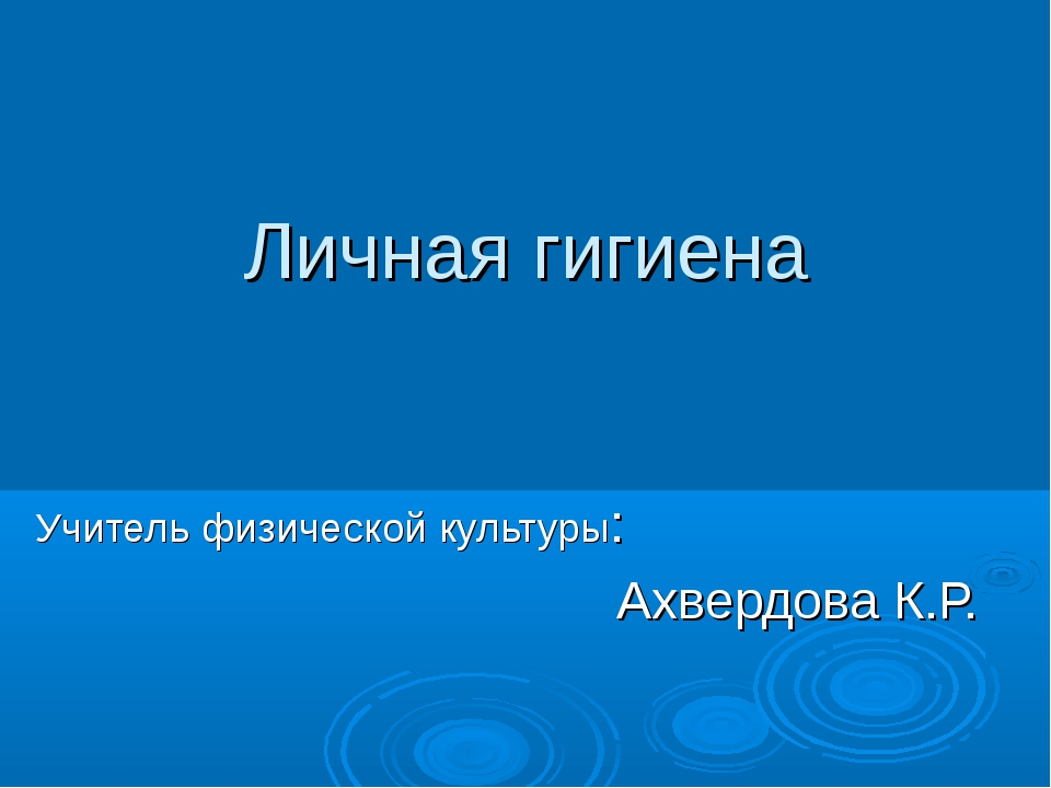 Личная гигиена Учитель физической культуры: Ахвердова К.Р.