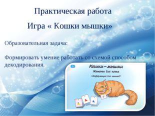 Практическая работа Игра « Кошки мышки» Образовательная задача: Формировать у