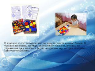 В комплект входят методические указания по использованию блоков. В указании п