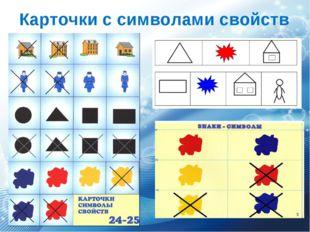 Карточки с символами свойств