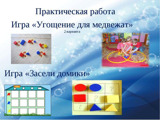 Практическая работа Игра «Угощение для медвежат» 2 варианта Игра «Засели доми...
