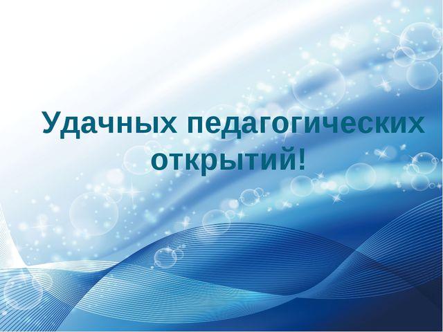 Удачных педагогических открытий!