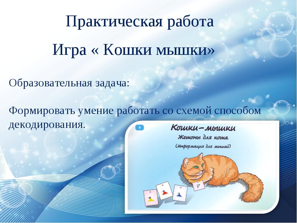 Практическая работа Игра « Кошки мышки» Образовательная задача: Формировать у...
