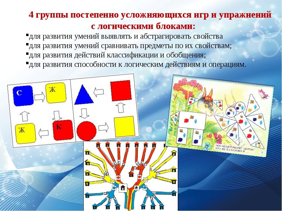 4 группы постепенно усложняющихся игр и упражнений с логическими блоками: для...