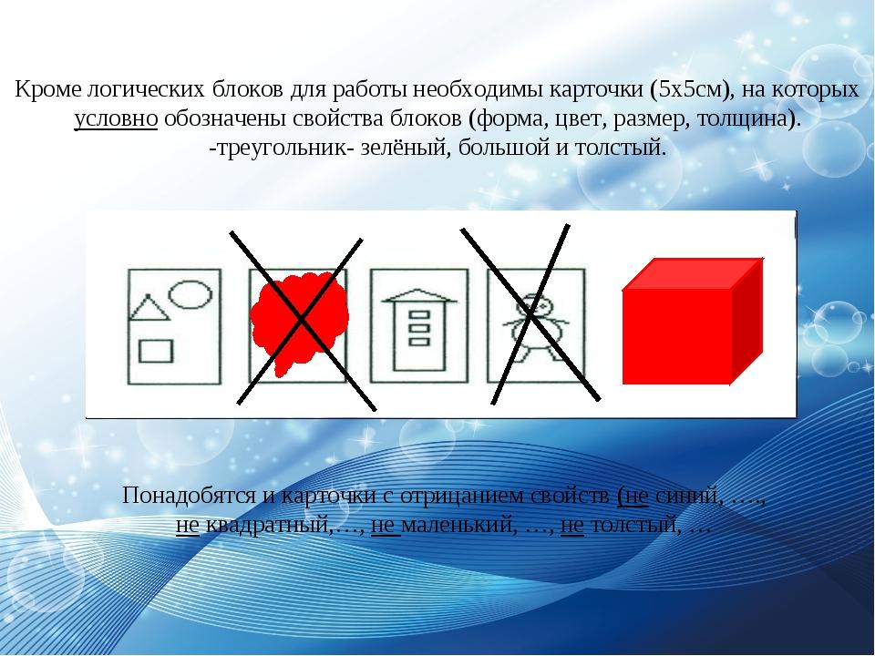 Кроме логических блоков для работы необходимы карточки (5х5см), на которых ус...